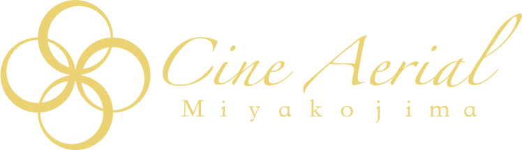 宮古島ドローン空撮 CineAerial